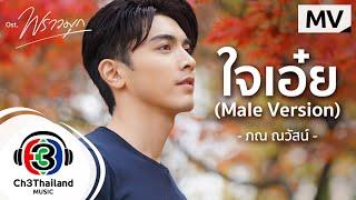 ใจเอ๋ย (Male Version) Ost.พราวมุก  | ภณ ณวัสน์  | Official MV