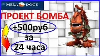 Как заработать 500 рублей за 24 часа в интернете | Бомбовый сайт для заработка