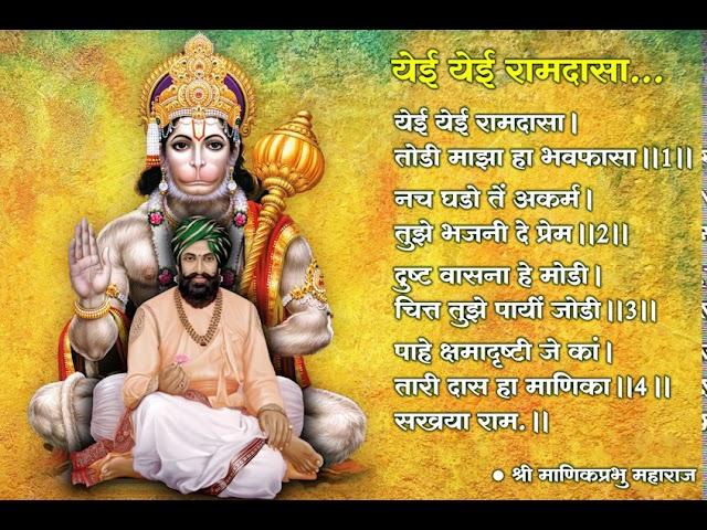 Yei Yei Ramdasa - येई येई रामदासा - Hanuman Bhajan by Shri Manik Prabhu Maharaj