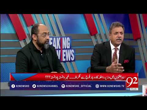 Breaking Views With Malick - 15 October 2017 - 92NewsHDPlus