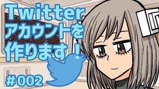 【みんなフォローして〜!】Twitterのアカウント作り
