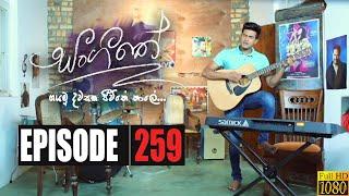Sangeethe | Episode 259 06th February 2020 Thumbnail