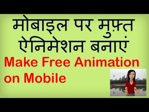 How to make a free animation on your mobile phone. Hindi Video by Kya Kaise
