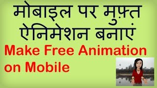 How to make a free animation on your mobile phone. Hindi Video by Kya Kaise(http://www.kyakaise.com How to make a video with animation on your phone? Mobile phone par muft animation kaise banate hain? मोबाइल फ़ोन पर ..., 2014-05-18T13:59:54.000Z)