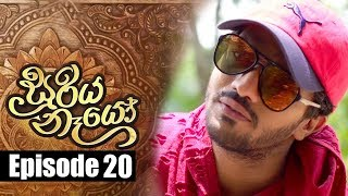 Sooriya Naayo Episode 20 | 12 - 08 - 2018 | Siyatha TV Thumbnail