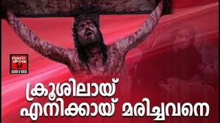 ക്രൂശിലായ് എനിക്കായ് മരിച്ചവനെ # Christian Devotional Songs Malayalam 2018 #  Easter Special
