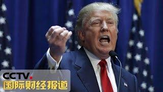 《国际财经报道》 20190622| CCTV财经