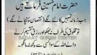 Muharram | WhatsApp status | beautiful naat | Hussain (R.A) | quotes | noha | children voice