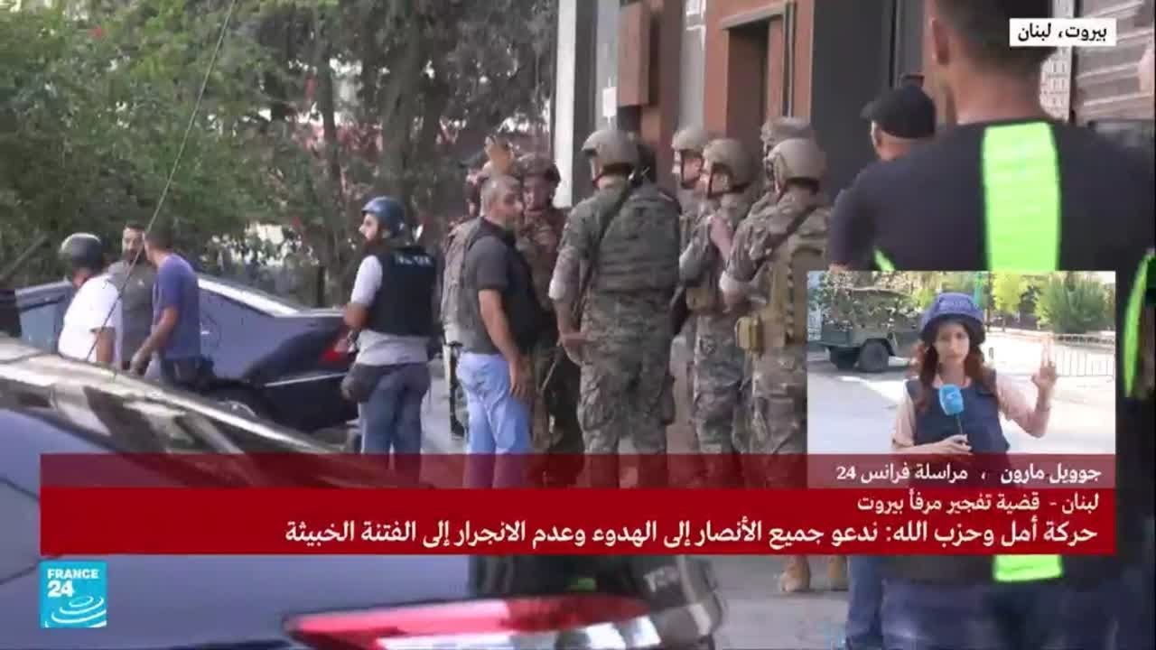 سقوط 3 قتلى في إطلاق نار على متظاهرين لأنصار حزب الله وحركة أمل في بيروت  - 13:55-2021 / 10 / 14