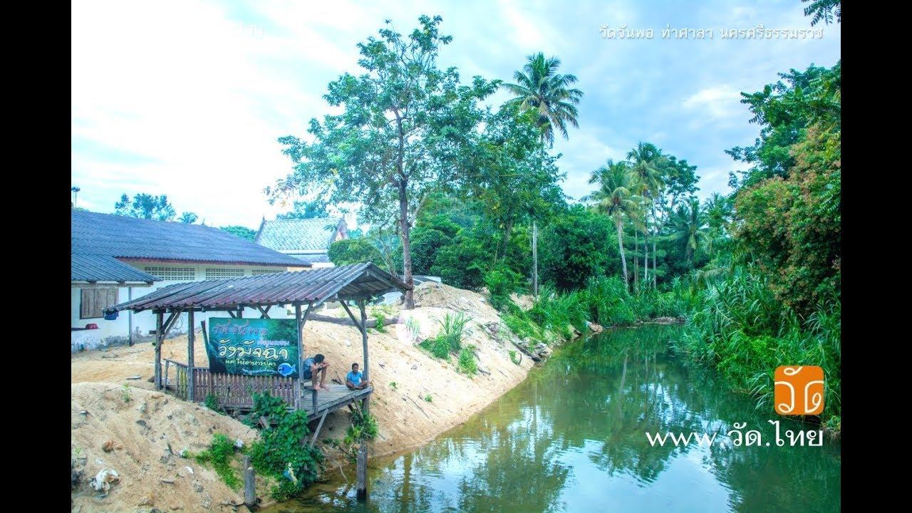วัดจันพอ (Wat Chan Pho) ตำบลดอนตะโก อำเภอท่าศาลา จังหวัดนครศรีธรรมราช 80160
