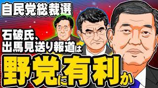 【自民党総裁選】石破氏、出馬見送り報道 - 次期衆院選で野党有利の可能性も