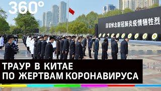 В Китае объявлен траур по погибшим от коронавируса