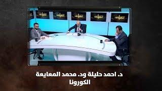 د. احمد حليلة ود. محمد المعايعة - الكورونا - نبض البلد