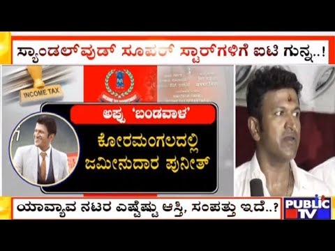 Exclusive Details Of Properties Owned By Shiva Rajkumar, Sudeep, Puneeth, Suddep & Yash Mp3