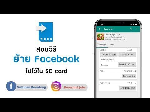 วิธีย้าย Facebook ไปไว้ใน memory card