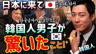 日本に来て韓国人男子が驚いたこと! 包茎手�...