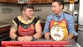 Званый Ужин 300. Валерия Букина - профессиональная спортсменка, 23 года. День 2 (12.11.2013)