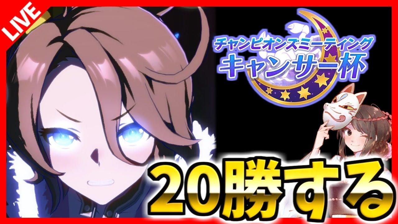 【ウマ娘】キャンサー杯20勝するLIVE!ラウンド2予選1日目