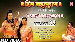 Shiv Mahapuran - Episode 39