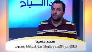 محمد حسيبا - انطلاق درع الاتحاد وعقوبات بحق نيبوتشا ومحروس