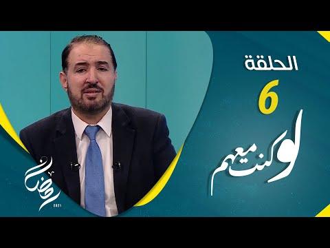 لو كنت معهم | الحلقة 6 - جعفر بن أبي طالب