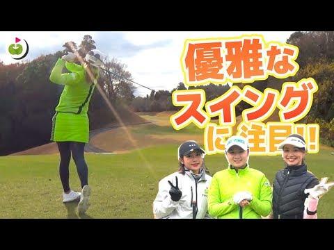若手実力派女子プロゴルファー、森田遥プロが登場!