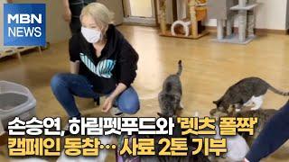 손승연, 하림펫푸드와 '렛츠 폴짝' 캠페인 동참…사료 …