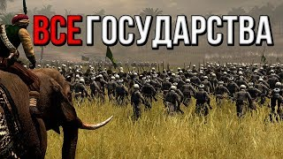 КАК ОТКРЫТЬ ВСЕ ФРАКЦИИ? / HOW TO OPEN ALL THE FACTIONS? [ Empire Total War ]