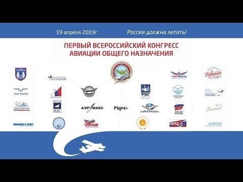 Первый всероссийский конгресс АОН - полная видеозапись