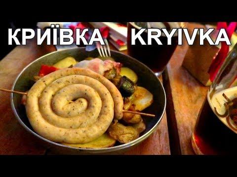 Ресторан Крыивка Криївка