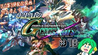 【DLC第3弾配信開始!】O2PAIのGジェネレーション クロスレイズ#19【何も考えずに走れ!】