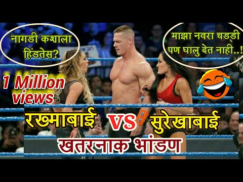 WWE Marathi Dubbing | John Cena And Nikki Bella Vs Carmella | Engineers Funda | Gajanan Chinke
