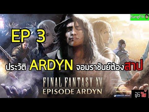 ร ไว โม Final Fantasy Xv ไทย Ep 3 ประว ต Ardyn จอมราช นต องสาป