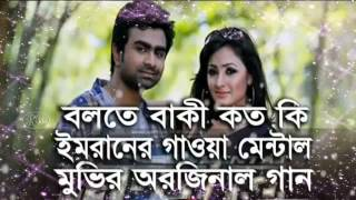 Bolte Baki Koto Ki By Imran Full Song   MENTAL 2015   Bangla Movie Song   Shakib Khan   Tisha