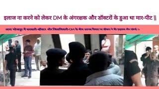 आरा भोजपुर में सरकारी डॉक्टर और जिलाधिकारी DM के बीच उतपन्न विवाद पर डॉक्टर ने की हड़ताल और दबंगई ।।