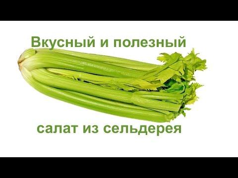 Рецепты салатов из стеблевого сельдерея