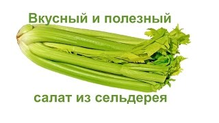 Вкусный салат  из стеблей сельдерея. Простой видео рецепт. Домашние рецепты.