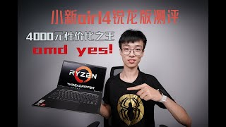 AMD YES!4000元价位轻薄本性价比之王——小新Air14锐龙版测评
