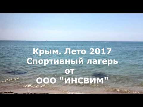 видео: Спортивный лагерь 2017