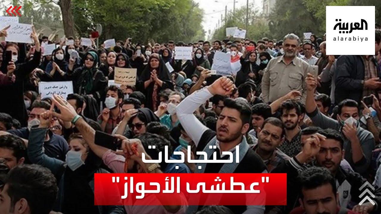 مقاطع فيديو تظهر قمع إيران العنيف للمتظاهرين في الأحواز  - 16:55-2021 / 7 / 20