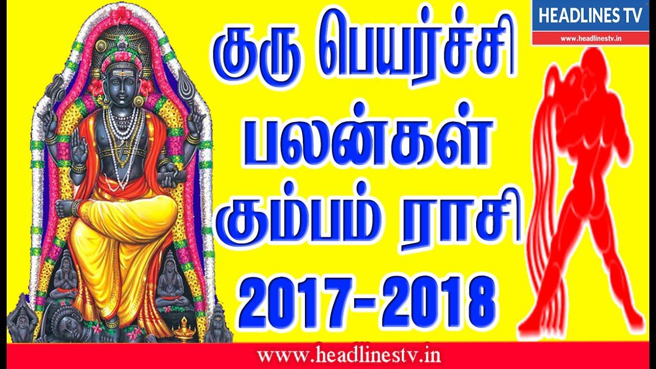 Jupiter transit guru peyarchi 2017 2018 in tamil for kumbha rasi