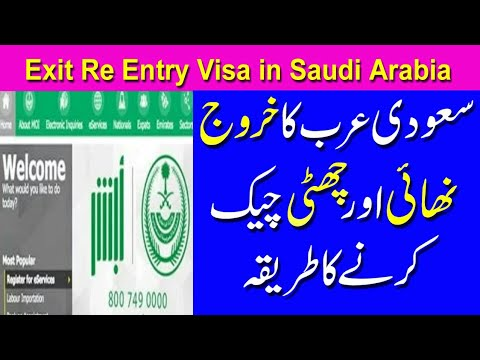How to Check Exit Re-Entry visa and Final Exit in saudi arabia in urdu hindi
