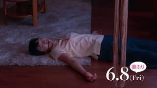 映画『家に帰ると妻が必ず死んだふりをしています。』は2018年6月8日(...