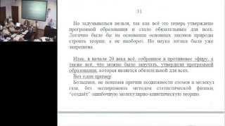 МКУ  21 07 2014  Николаев С. А.  Обман в науке и в образовании