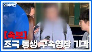 [속보] 법원, '웅동학원 의혹' 조국 …