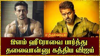 இளம் ஹீரோவை பார்த்து தலைவான்னு கத்திய விஜய் | #Thalaivaa | Actor Vijay | Tamil Cinema