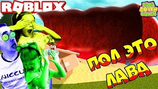 ESCAPE FROM the LAVA in The game The Floor Is LAVA in ROBLOX. Challenge PAUL is LAVA in ROBLOKS videos for kids