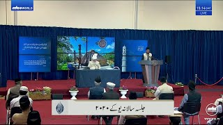 Jalsa Salana UK 2020: Special Address (Urdu) by Hazrat Mirza Masroor Ahmad