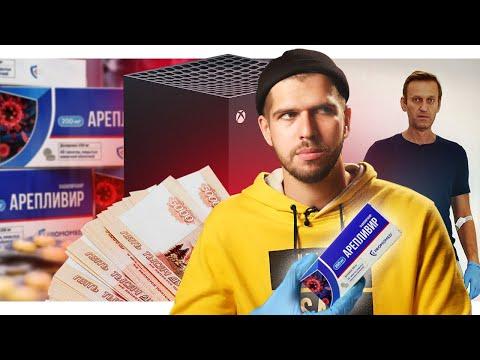 Тайна лекарства от COVID-19 // СБЕР – НЕ БАНК// Microsoft купил Bethesda// Яндекс купит Тинькофф