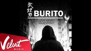 Смотреть клип песни: Burito - Кайфолов